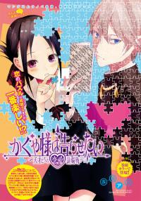 Kaguya Wants to be Confessed to: The Geniuses' War of Love and Brains