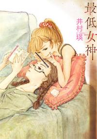 Saitei Megami manga