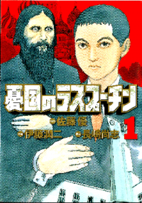 Rasputin the Patriot
