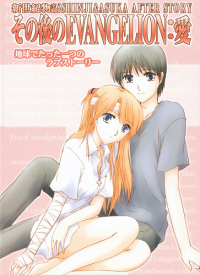 Epilogue of Evangelion (Doujinshi)