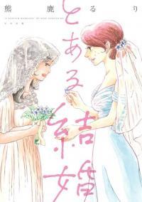 Toaru Kekkon manga