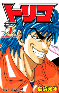 Toriko - Digital Colored Comics