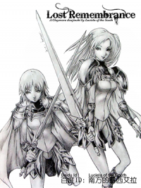Claymore - Lost Remembrance (Doujinshi)