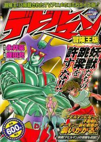 Devilman (Mitsuru Hiruta)