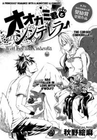 Wolf Boy and Cinderella manga
