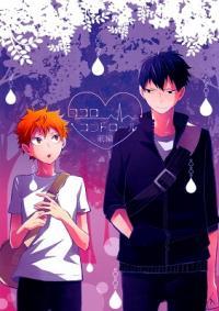 Haikyuu!! - Kokoro Control (Doujinshi) manga