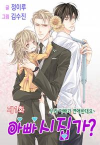 Papa Is A Bride? manga