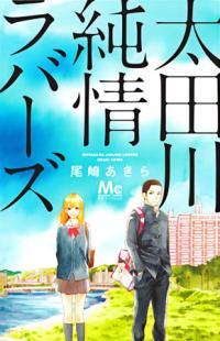 Ootagawa Junjou Lovers manga