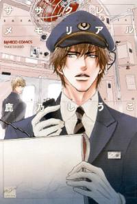 Sasakure Memoriaru manga