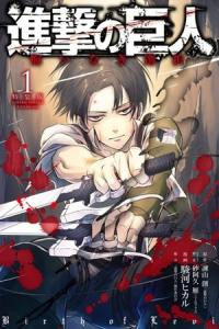 Shingeki no Kyojin - Birth of Levi: Kuinaki Sentaku