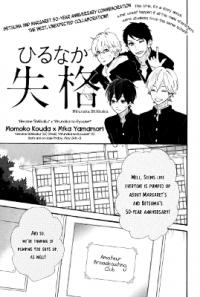 Hirunaka Shikkaku & Heroine no Ryuusei