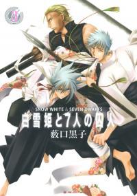 Shirayukihime to 7nin no Shuujin manga