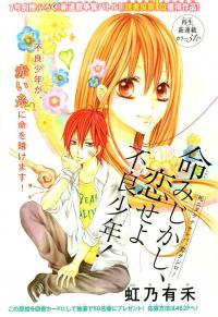 Life Is Short, Delinquent Youngster, Love! manga
