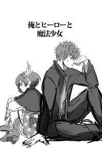 Ore To Hero To Mahou Shoujo