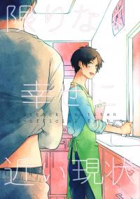 [DOUJINSHI] Shingeki no Kyojin