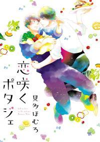 Koi Saku Potager manga