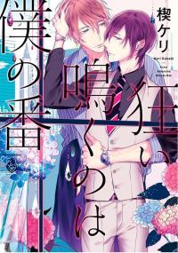 Kurui Naku No Wa Boku No Ban manga