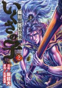 Ikusa No Ko manga