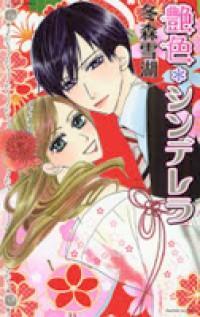 Eniro Cinderella manga
