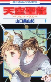 Tenkuu Seiryuu manga