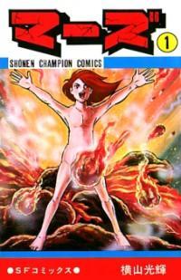 Mars (yokoyama Mitsuteru) manga