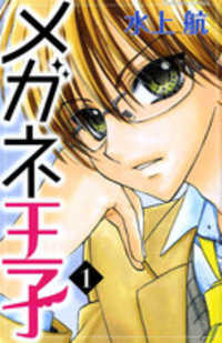 Megane Ouji manga