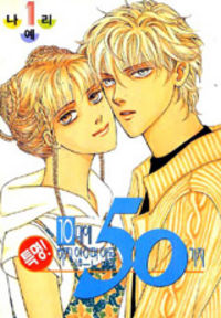 50 Rules For Teenagers Manhwa