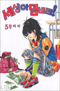 Saesang Bring It On! Manhwa manga