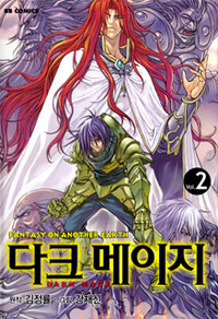 Dark Mage Manhwa