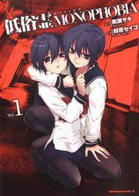 Teizokurei Monophobia manga