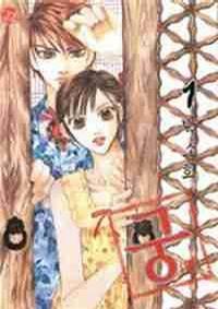 Goong Manhwa manga