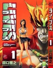 Lives manga