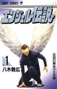 Angel Densetsu manga
