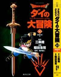 Dragon Quest Dai No Daiboken