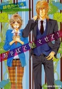Osoba de Misasete! manga