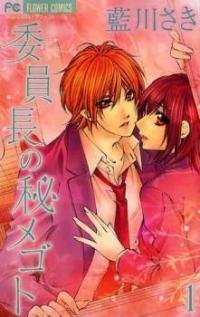 Iinchou no Himegoto manga