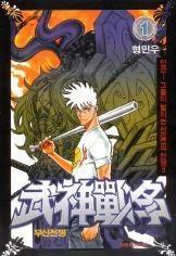 The Gods War manga