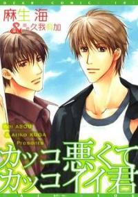 Kakko Warukute Kakkoii Kimi manga