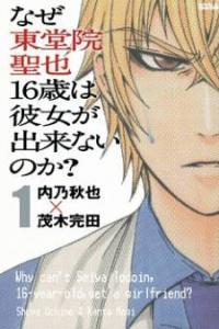 Naze Toudouin Masaya 16-sai wa Kanojo ga Dekinai no ka?