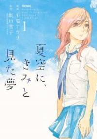 Natsuzora ni, Kimi to Mita Yume