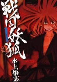 Sengoku Youko manga