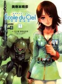 Mobile Suit Gundam - Ecole du Ciel