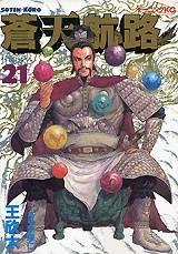 Souten Kouro manga