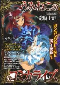 Umineko no Naku Koro ni Episode 4
