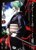 Higurashi no Naku Koro ni Sidestory 2 - Yoigos...