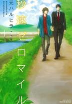 Byousoku Zero Mile manga