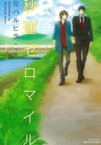 Byousoku Zero Mile (Yaoi)