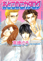 Otoko no ko Catalog manga
