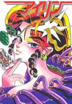 Gorgeous Irene manga
