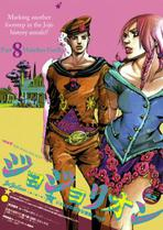 JoJo's Bizarre Adventure Part 8: Jojolion